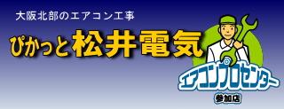 大阪府北部でのエアコン工事ならぴかっと松井電気にお任せ iphoneサイト