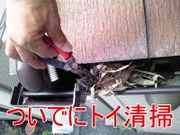 ぴかっと松井電気